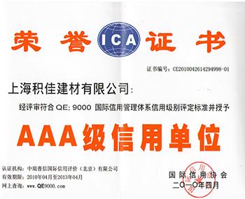 积佳荣誉-AAA荣誉证书