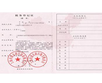 积佳荣誉-税务登记证
