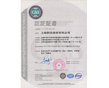 积佳荣誉-ISO9001认证
