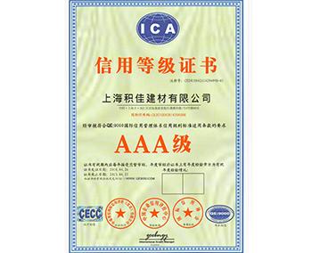 积佳荣誉-AAA等级证书