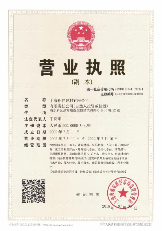 积佳荣誉-营业执照