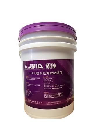 积佳JJ-613型水性地板粘结剂
