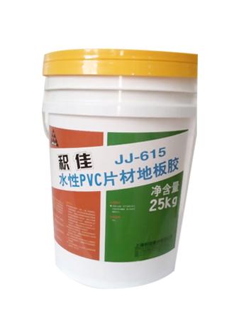 积佳JJ-615型水性PVC片材地板胶