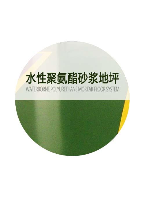 积佳水性聚氨酯砂浆地坪系统