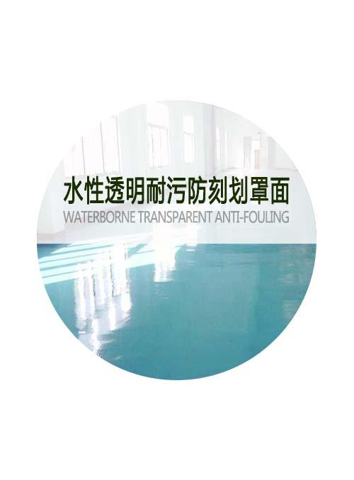 水性透明耐污防刻划罩面